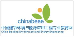 中国建筑环境与能源应用工程专业教育网